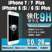 iphone8 i phone8 plus iPhone7 iPhone7 plus iPhone6 iPhone6s iPhone6 plus iPhone6s plus  アイフォン 強化ガラス 液晶保護 ガラス  極薄 硬度9H