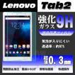 Lenovo tab2 / Tab3 レノボ タブ 透明強化ガラスフィルム 保護シート 液晶フィルム 硬度9H 極薄 0.3mm ソフトバンク ワイモバイル ゆうパケット送料無料
