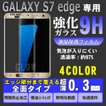 SAMSUNG(サムスン)  Galaxy S7 edge専用(SC-02H docomo/SCV33 au) 強化ガラス エッジまで完全覆える ガラスフィルム ギャラクシー 0.3mm ゆうパケット送料無料