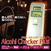 AlcholCheckerPlus アルコールセンサー BACmg/l表示 時計 アラーム タイマー 温度計付 アルコール チェッカー プラス ゆうパケット送料無料