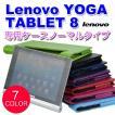 レノボ・ジャパン Lenovo Yoga tablet 8 レノボ ヨガ タブレット スマートカバー 軽量 シンプルタイプ ゆうパケット送料無料