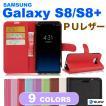 SAMSUNG(サムスン) Galaxy S8/S8+ PUレザーケース 3点セット  手帳型  ゆうパケット送料無料/3346