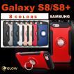 SAMSUNG(サムスン) Galaxy S8/S8+ リング&メタルプレート付きTPUケース3点セット ゆうパケット送料無料