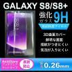 SAMSUNG(サムスン) Galaxy S8/S8+ アンチグレア 反射防止 強化ガラス  保護フィルム 硬度9H 極薄 0.26mm  ゆうパケット送料無料