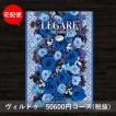 カタログギフト レガーレ 10600円コース