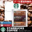 (メール便 送料無料)スターバックス オリガミ パーソナルドリップコーヒーギフト SB-10E