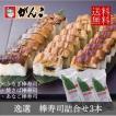がんこ 逸鮮 棒寿司詰合せ3本セット BS3 (代引不可・送料無料)