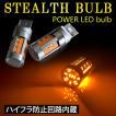T20 ウインカー LEDバルブ 2個セット ピンチ部違い対応 シングル 抵抗内蔵 ハイブリッド車対応 キャンセラー内蔵