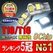 T10 LEDバルブ 8W ウェッジ球 2個セット ヴェルファイア アルファード アクア ノア VOXY セレナ led バルブ t10 カー用品 ledバルブ 送料無料