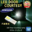 T10 LEDバルブ 3W 側面発光 ドアカーテシ バニティ トランク 1個 プリウス 30 プリウスα アルファード ヴェルファイア エスティマ ランドクル