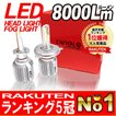 LEDフォグランプ LEDヘッドライト H1 H3 H7 H8 H11 H16 HB4 PSX26W 瞬間点灯 ノイズフリー 8000ルーメン LEDバルブ 6500K 1年保証 2個セット