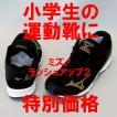 小学生 運動靴 ミズノ ラッシュアップ 2(ブラック×ゴールド)