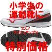 小学生 運動靴 ミズノ ラッシュアップ 2(ホワイト×レッド×ブラック)