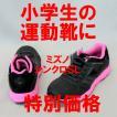 小学生 運動靴 ミズノ 女子専用モデル シンクロSL(ブラック×ブラック×ピンク)