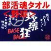 卒業記念品 部活魂 競技別タオル(野球)