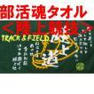 卒業記念品 部活魂 競技別タオル(陸上競技)