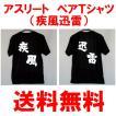ソフトテニス ペアTシャツ(2枚一組)(疾風迅雷)(背中プリント)バドミントン 卓球