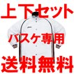 (上下セット)アシックス バスケ部専用ウインドブレーカー(ホワイト×ブラック×ストロングレッド) メンズ 部活