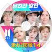 K-POP DVD/BTS 走れ!防弾 14/EP71-EP75★日本語字幕あ...