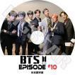 K-POP DVD/BTS 防弾少年団 EPISODE #10/日本語字幕あ...