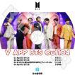 K-POP DVD BTS 防弾少年団 V LIVE Cut-104 日本語字幕あり 防弾少年団 バンタン KPOP DVD