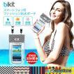 ☆ bikit スマートフォン用 ファッション防水ポーチ