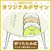 (当店オリジナル柄) すみっコぐらし ミニテーブル たてづみ SGQ3685
