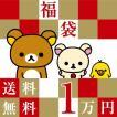 (送料無料) リラックマ・コリラックマ・キイロイトリ ミックス 10000円福袋(福箱)