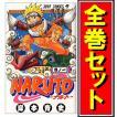 NARUTO -ナルト-/漫画全巻セット/「外伝」付◎C≪1〜72巻(完結)+外伝≫【即納】