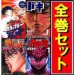 刃牙 シリーズセット/漫画全巻セット◆C【即納】