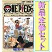 ONE PIECE(ワンピース)/漫画全巻セット◆新品Ss≪1〜91巻(既刊)≫