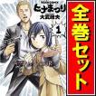 ヒナまつり/漫画全巻セット◆C≪1〜14巻(既刊)≫【即納】