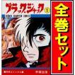ブラック・ジャック/漫画全巻セット◆C≪1〜25巻(完結)≫【即納】