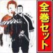 闇金ウシジマくん/漫画全巻セット◆C≪1〜43巻(既刊)≫【即納】