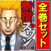新宿スワン/漫画全巻セット◆C≪1〜38巻(完結)≫【即納】