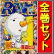 RAVE(レイヴ)/漫画全巻セット◆C≪1〜35巻(完結)≫【即納】