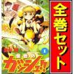 金色のガッシュ!!/漫画全巻セット◆C≪1〜33巻(完結)≫【即納】