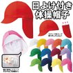 フットマーク フラップ付き 赤白帽・紅白帽子 UV95%カットで熱中症予防に♪日よけ付き赤白帽子・紅白帽 全14色 幼児フリーサイズ 体操帽子