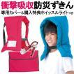 衝撃吸収の防災頭巾(防災ずきん) &カバー セット 座...