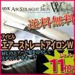 アイビルエアーストレートアイロンW(送料無料)(ポイント11倍)(安心の正規品)(AIVIL AIR STRAIGHT IRON W) あすつく(ホワイトデー)