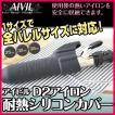 アイビル D2アイロン 耐熱シリコンカバー(ブラック) あすつく 25mm,32mm,38mmに対応アイビルD2アイロン専用(ホワイトデー)