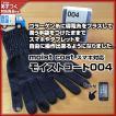 moist coat モイスト・コート 004 (スマホ対応)(チャコールグレイ)(4個で送料無料)モイストコート(プレゼント ギフト)あすつく