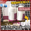 (送料無料)レブロン RV カラーリムーバー100 1剤100ml+2剤100ml REVLON カラー リムーバー (あすつく対応)
