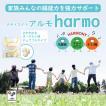 mediate メディエイト harmo -アルモ-【日本製】サプリメント