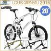 LOUIS GARNEAU ルイガノ ミニベロ 2016年モデル LGS-MV 5FS(20%OFF)