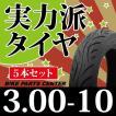 タイヤ 300-10 4PR T/L 実力派 5本セット バイクパーツセンター