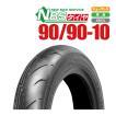 タイヤ 90/90-10 T/L 新品 クレアスクーピー アドレスV125 ジョグ バイクパーツセンター
