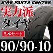 タイヤ 90/90-10 T/L 5本セット【厳選】【高品質台湾製】 バイクパーツセンター
