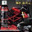 ボディコーティング剤 グラスプロテック Ver.2 【厳選】洗車洗車 ボディーコーティング 樹脂【ケミカル】 バイクパーツセンター
