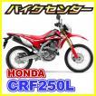 新車 ホンダ(HONDA) CRF250L(MD44型)【タイプ選べます】国内現行モデル